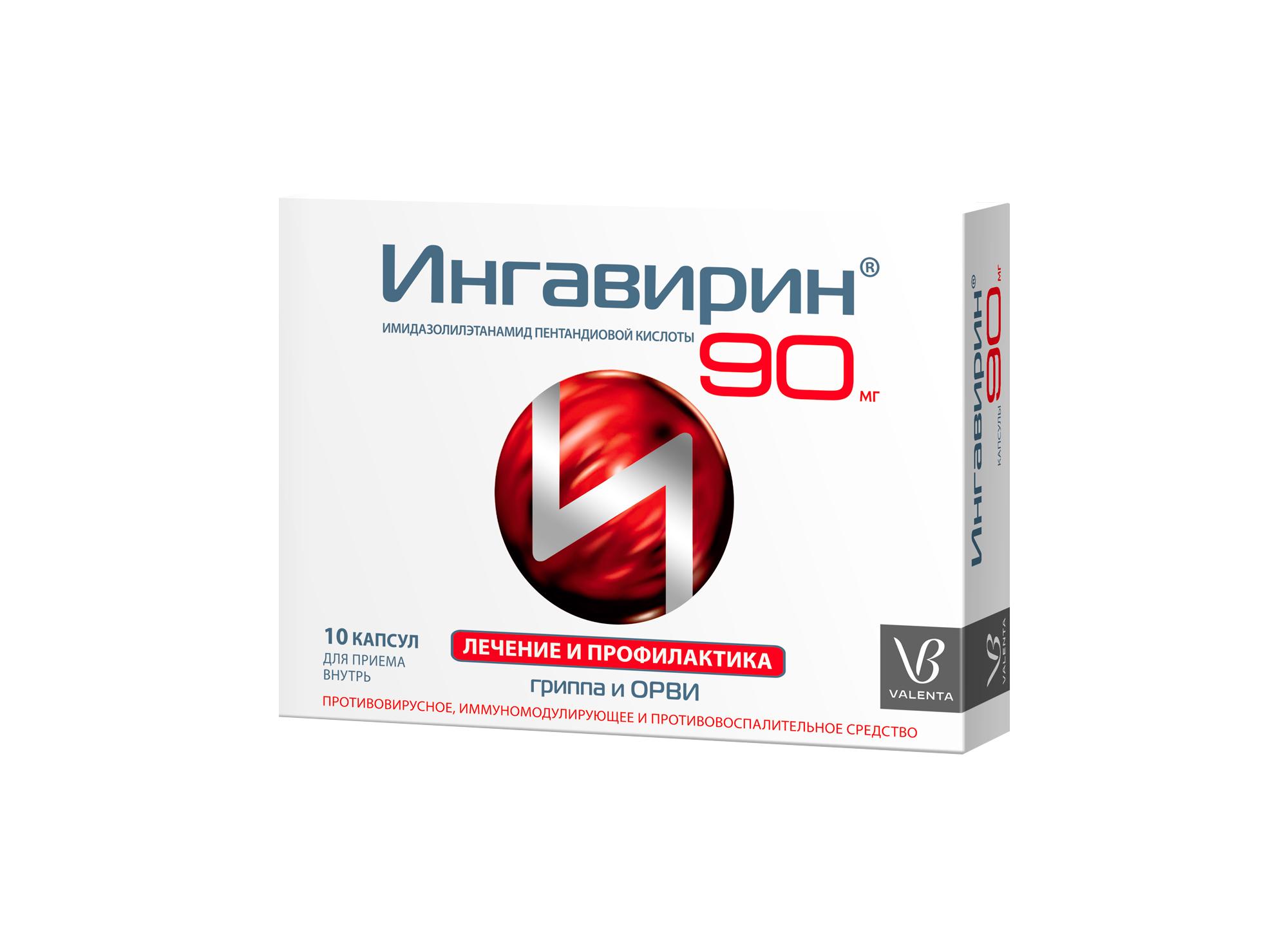 «Ингавирин» (Ingavirin, имидазолилэтанамид пентандиовой кислоты).