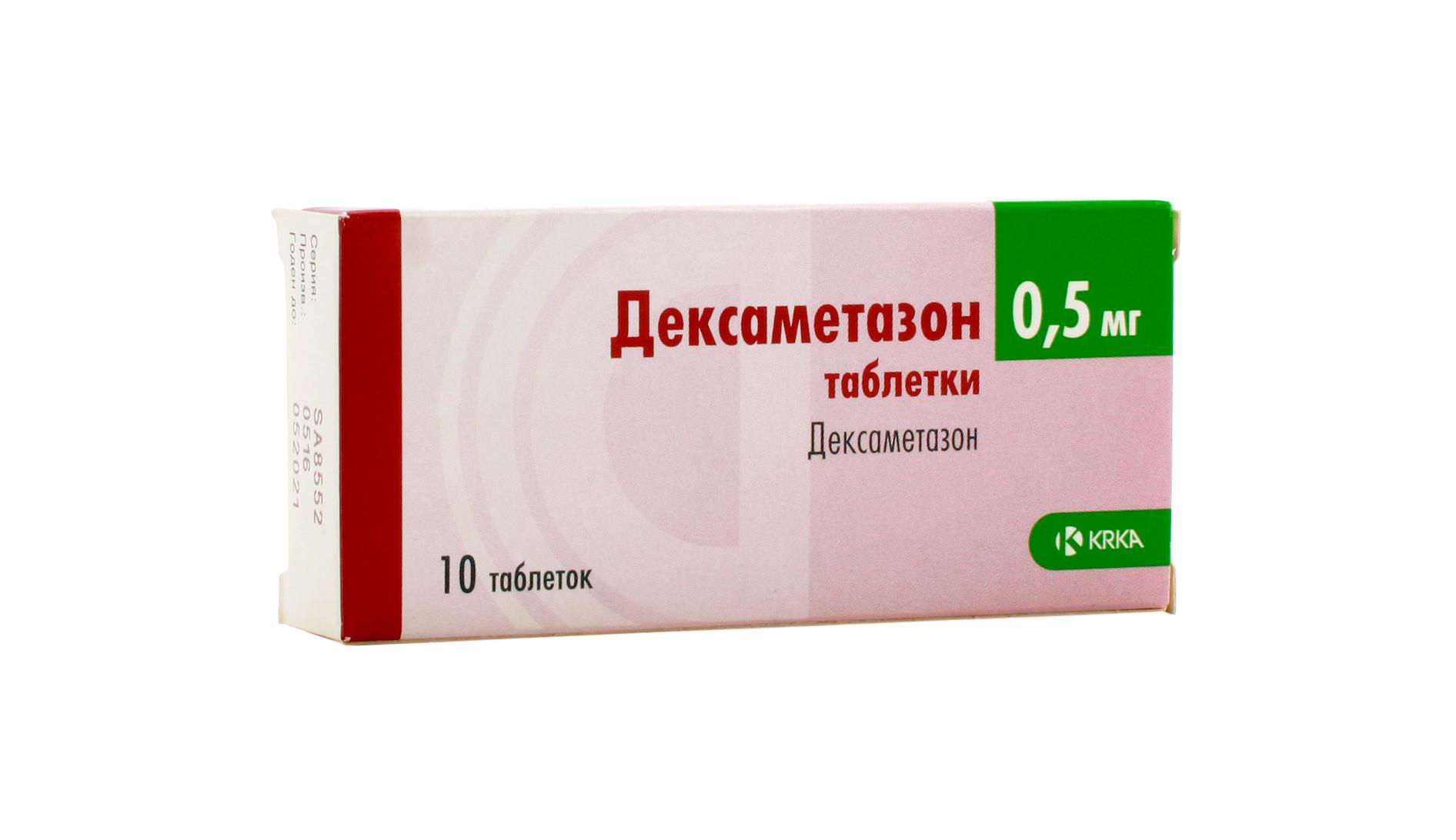 Дексаметазон (dexamethasone).